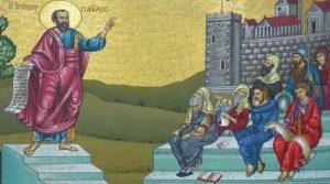 Ξηροτάγαρο Απόστολος Παύλος