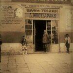 Το Kομμωτήριο – Μυροπωλείο του Μποτσαράκου